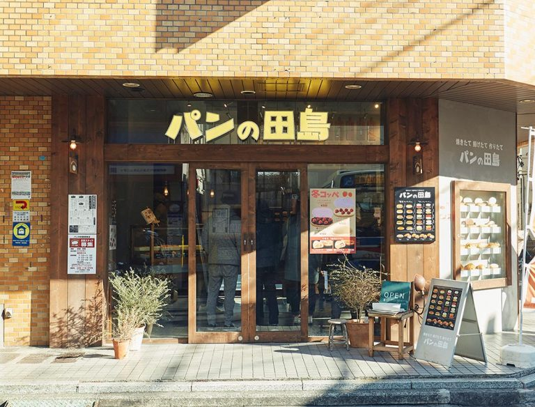 "<span class=""title"">パンの田島 綱島店</span>"