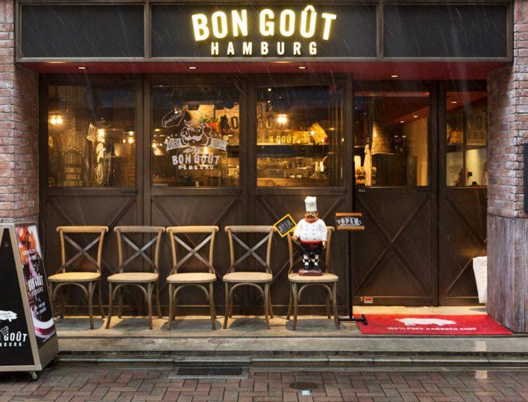 BON GOÛT HAMBURG 吉祥寺店