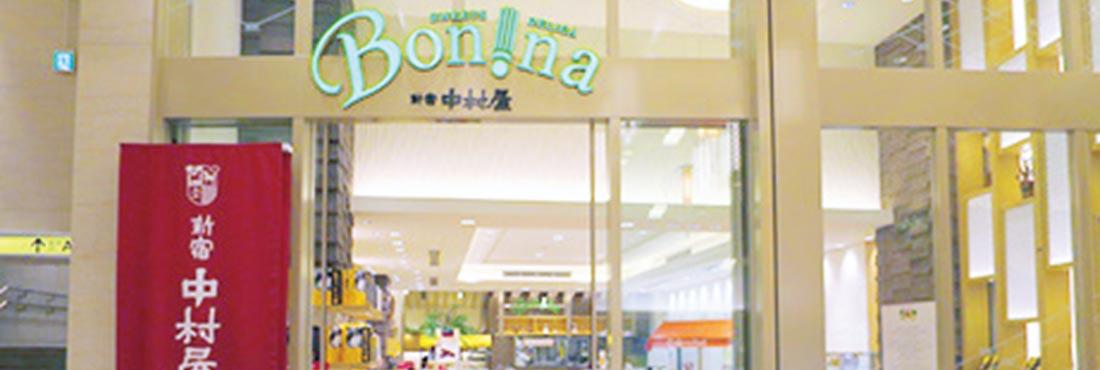 スイーツ&デリカ Bonna 新宿中村屋