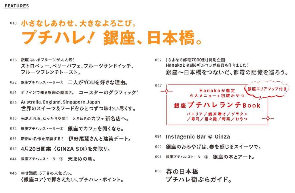 HANAKO1130_009