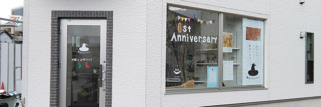 【閉店情報あり】魔女のコッペパン 浦和店