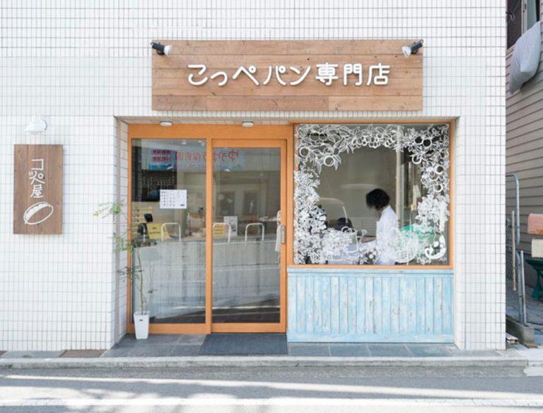 "<span class=""title"">【閉店情報あり】コッペ屋</span>"