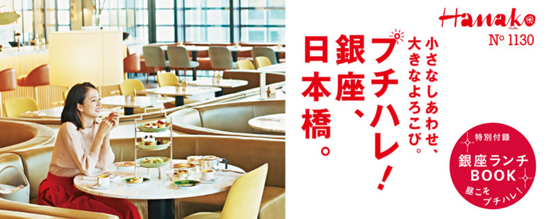アフタヌーンティーやランチ、バー、手みやげ…etc. ハレの町で体験できるちょっとした心の贅沢とは?お待ちかね!春の銀座・日本橋特集、発売です。