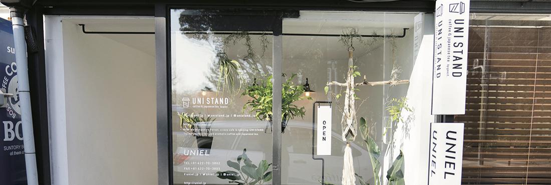 【閉店情報あり】UNI STAND