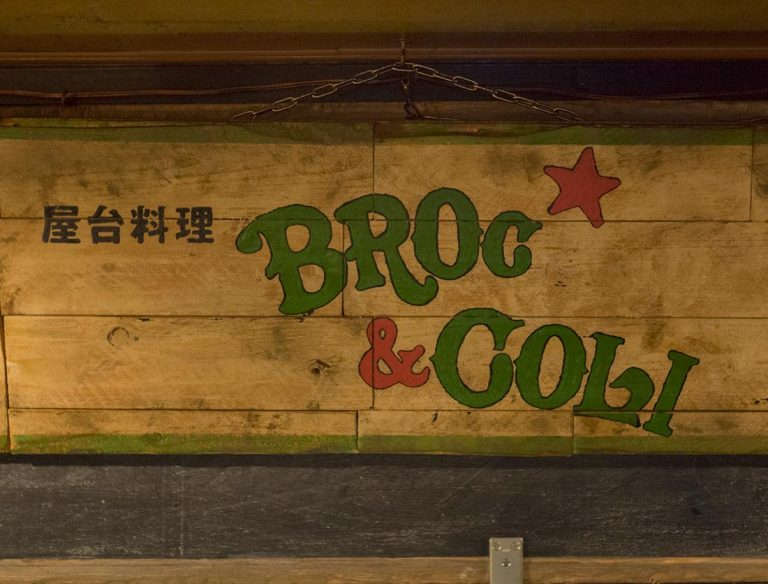 BROC&COLI