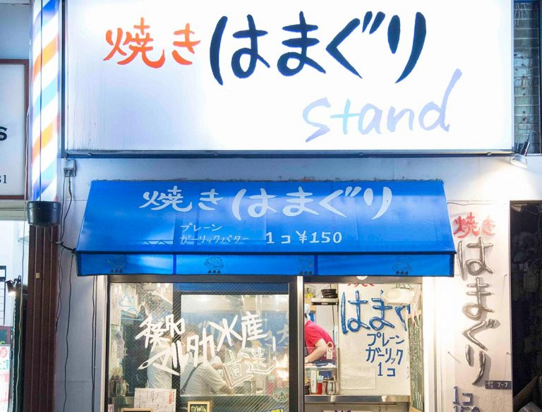 """<span class=""""title"""">焼きはまぐりSTAND</span>"""
