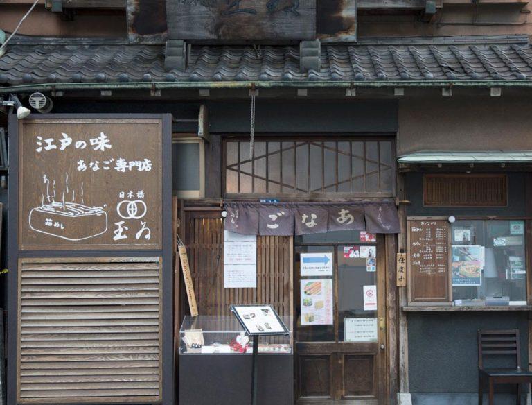 """<span class=""""title"""">日本橋 玉ゐ本店</span>"""