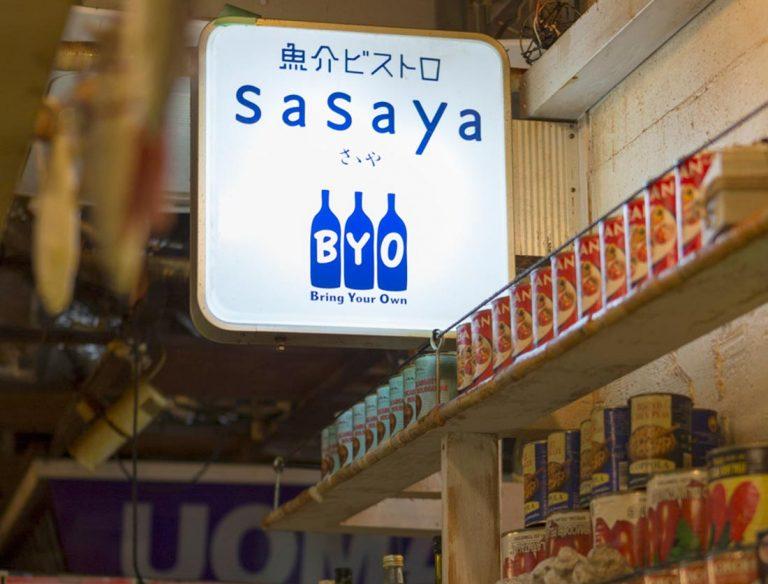 魚介ビストロ sasaya BYO