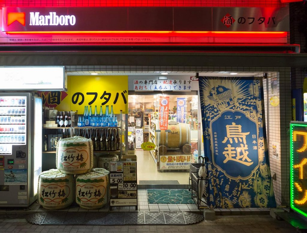 ATARI_Futaba-1457