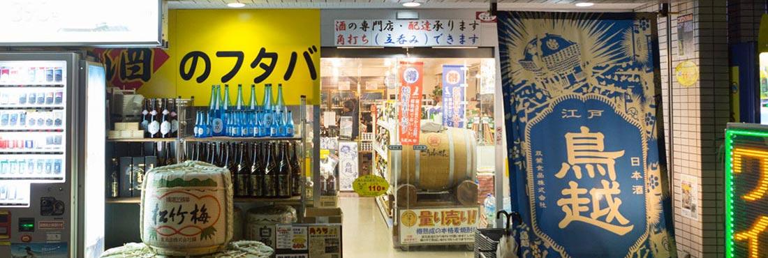 Kakuuchi Futaba