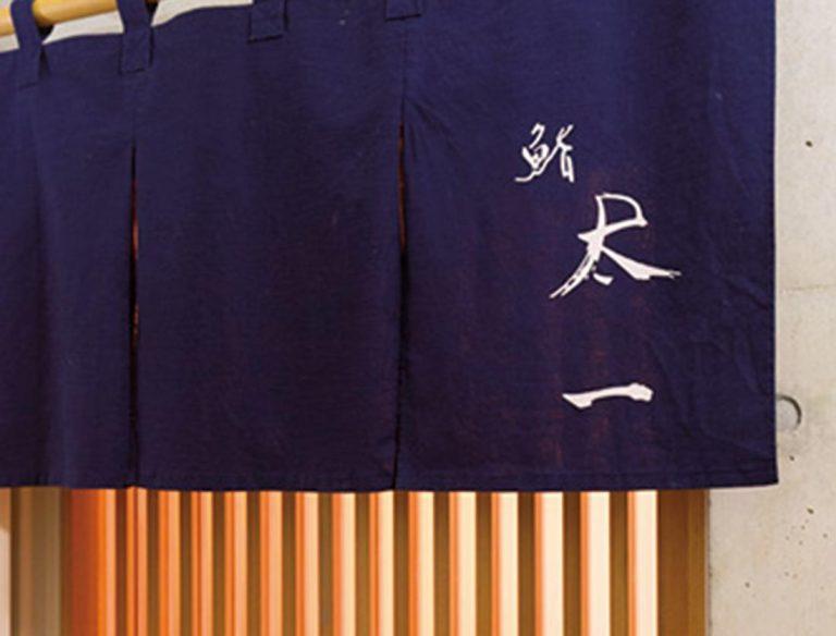 "<span class=""title"">鮨 太一</span>"