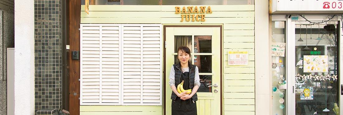 【移転情報あり】バナナジュース