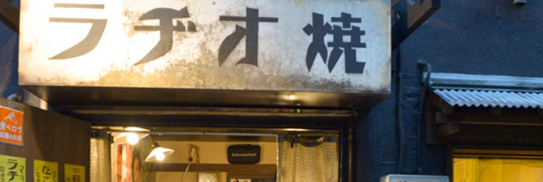 東京三軒茶屋ラヂオ焼