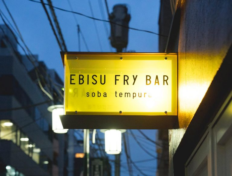 "<span class=""title"">EBISU FRY BAR</span>"