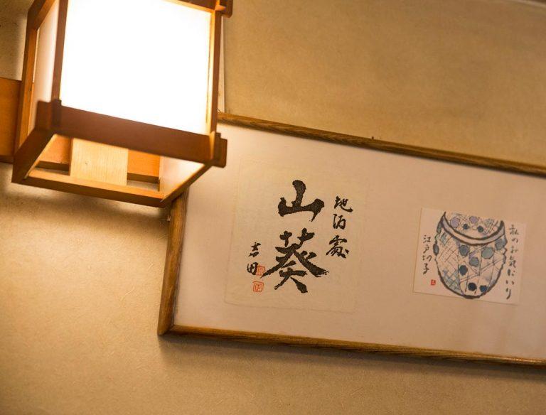 "<span class=""title"">山葵</span>"