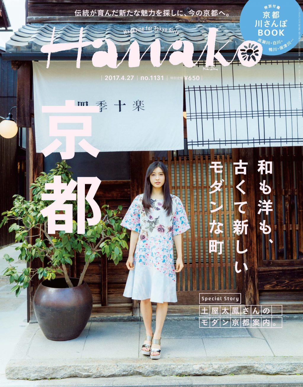 HANAKO1131_0011