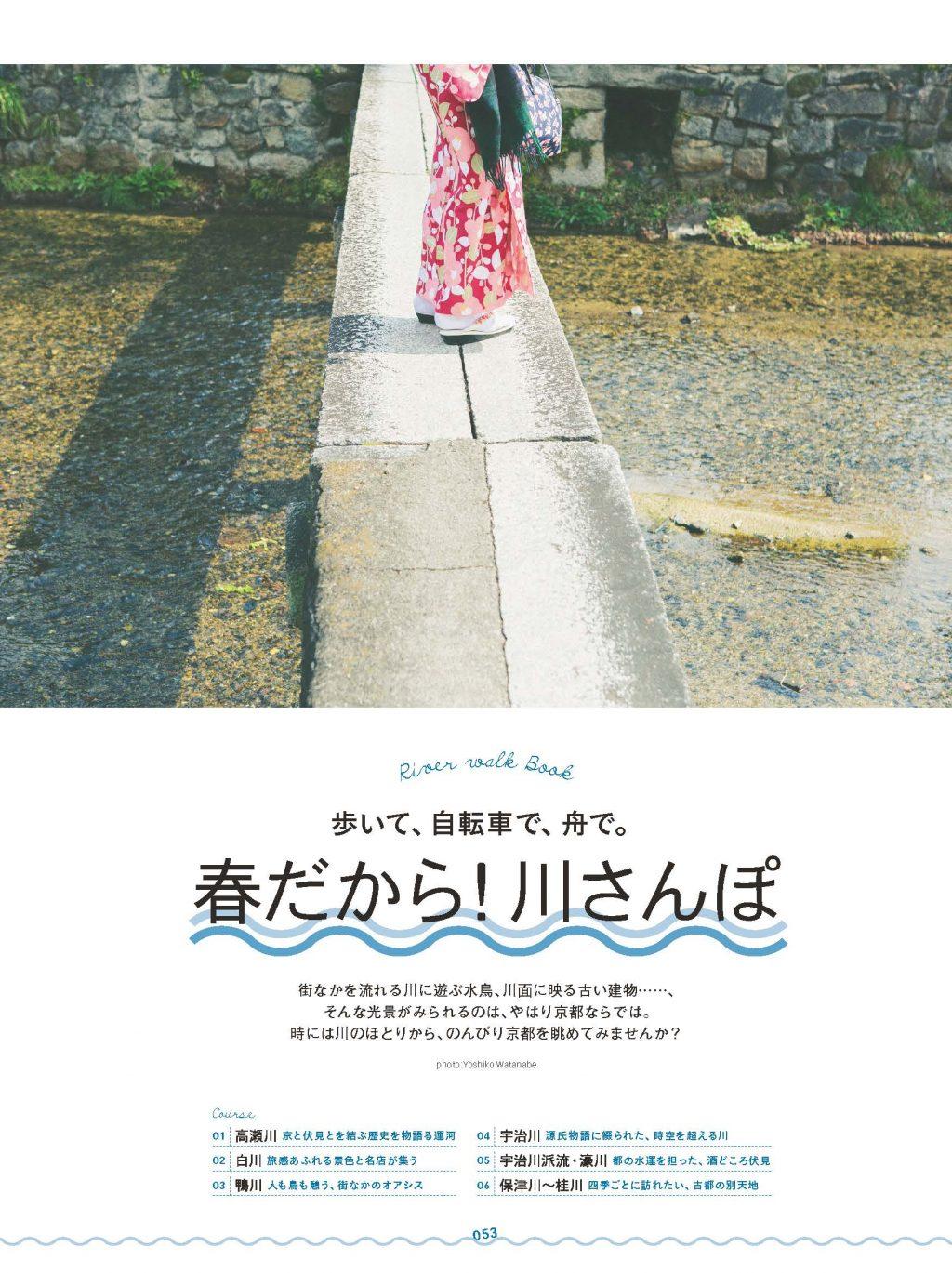 HANAKO1131_053