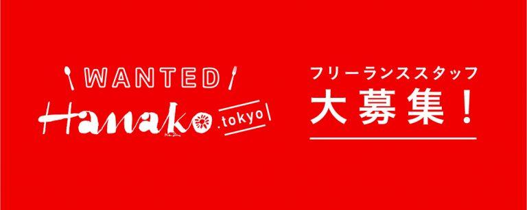 雑誌「Hanako」公式ウェブサイトの記事レポーター大募集!(2019年9月19日締切)