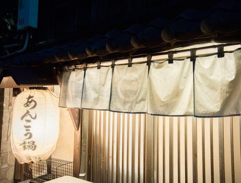 あんこう鍋・穴子料理たまる