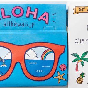 ハワイにいるような体験ができる、かわいいVRゴーグル!