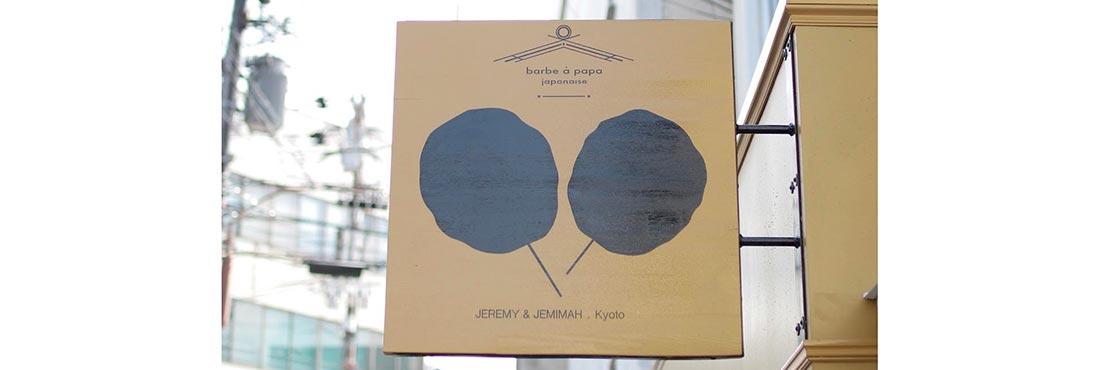 JEREMY&JEMIMAH