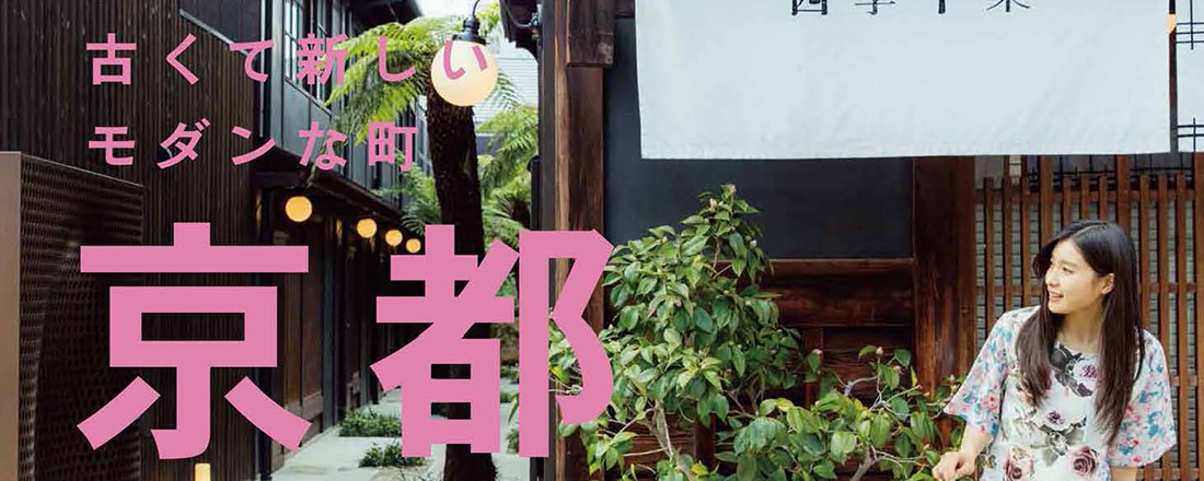 「今の京都」の究極を堪能する為の一冊、春の京都特集発売中!