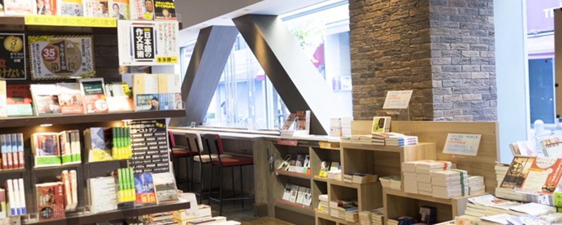 ほっと一息。カフェ併設の個性派書店6軒〜その2〜