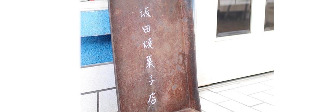 坂田焼菓子店