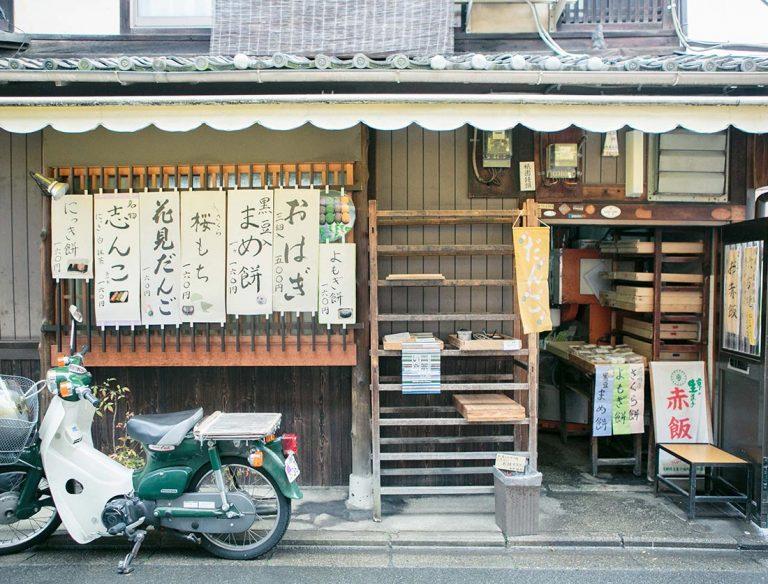 祇園饅頭 工場
