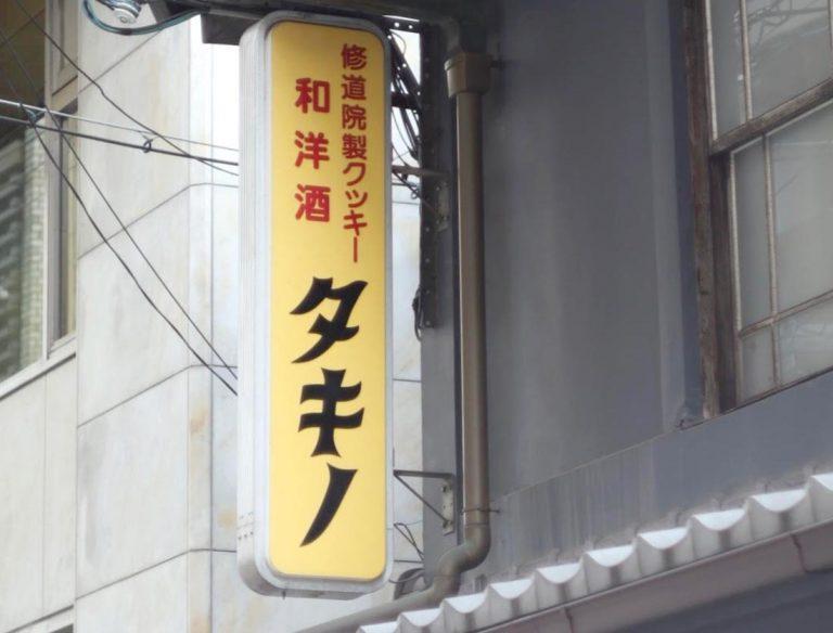 "<span class=""title"">タキノ</span>"