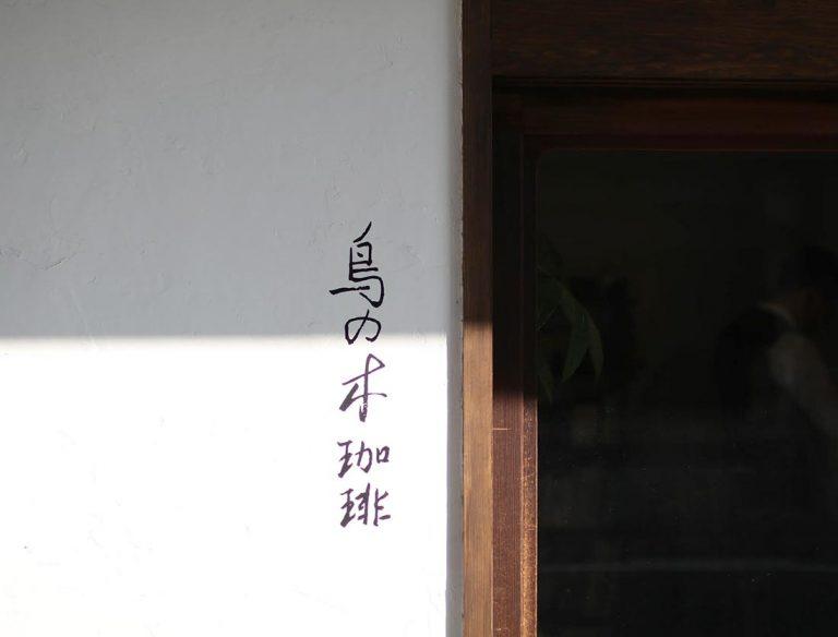 "<span class=""title"">鳥の木珈琲</span>"