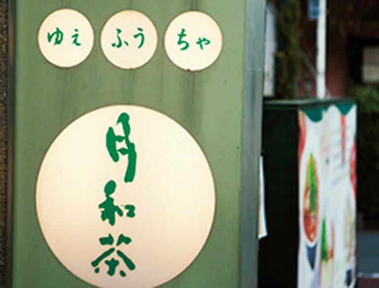 台湾茶藝館 月和茶 吉祥寺店
