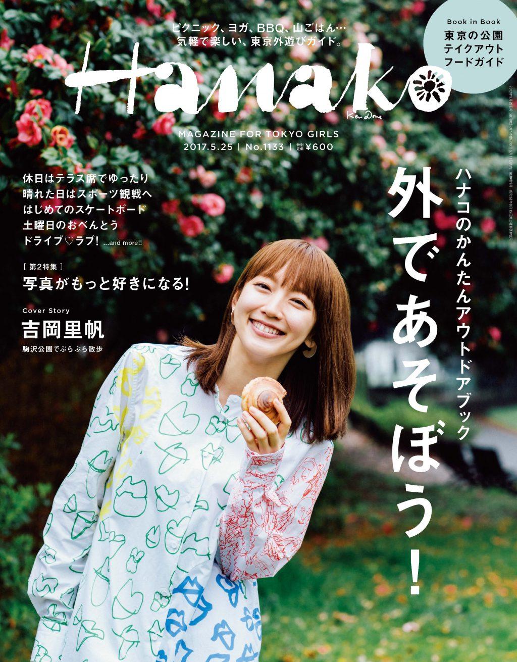 HANAKO1133_001