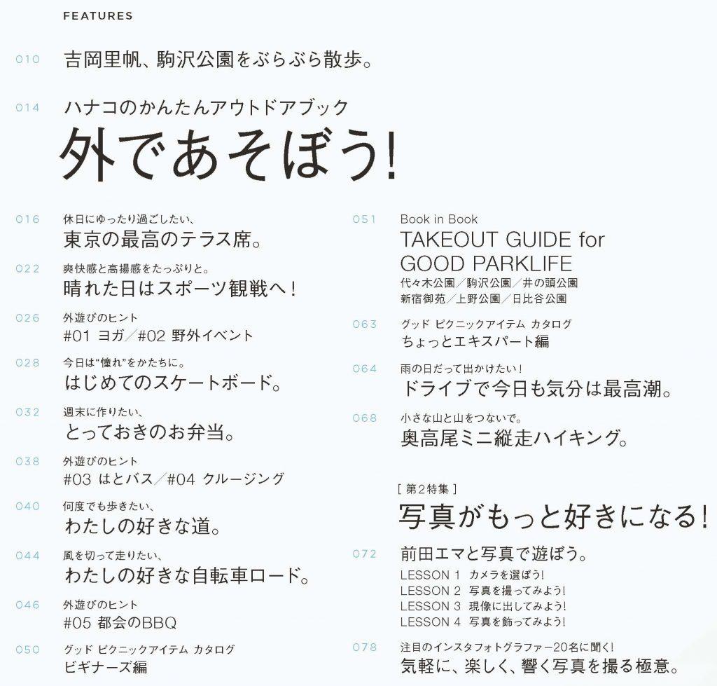 HANAKO1133_003