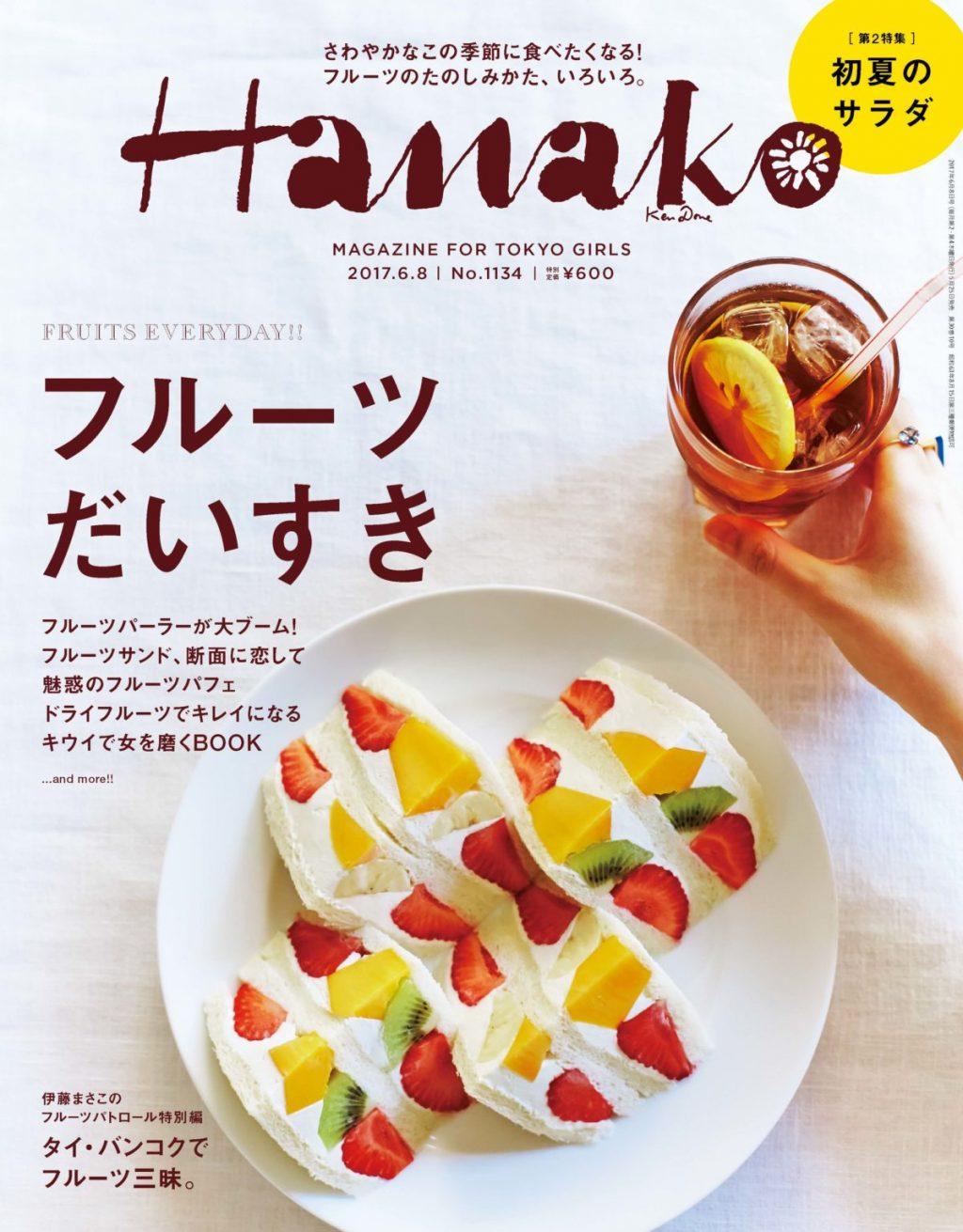 HANAKO1134_001
