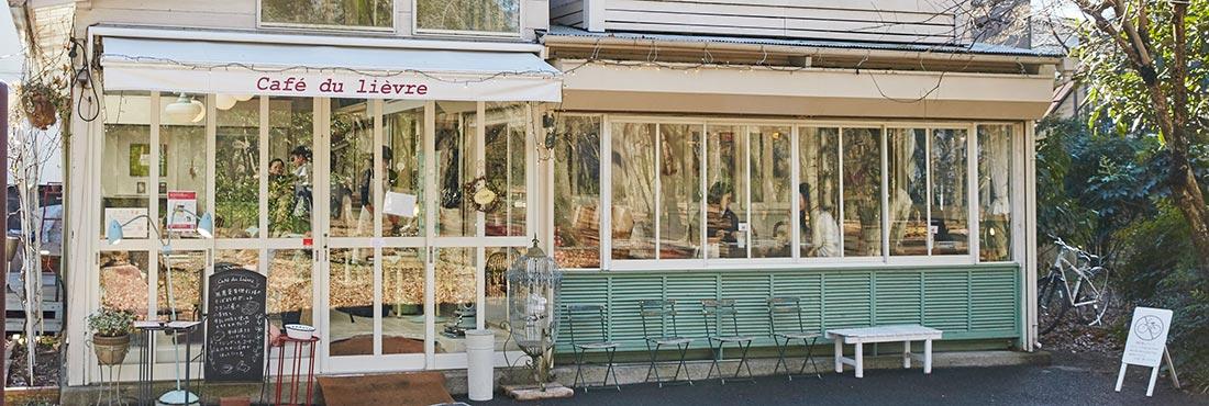 café du liévre うさぎ館