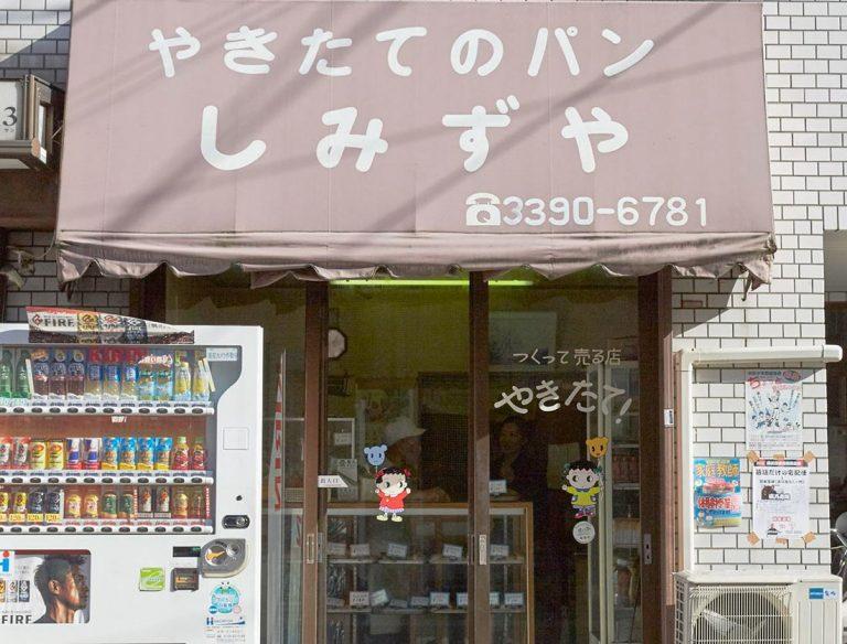 "<span class=""title"">しみずやパン店</span>"