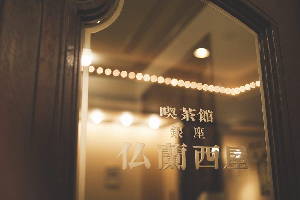 CAFE仏蘭西屋