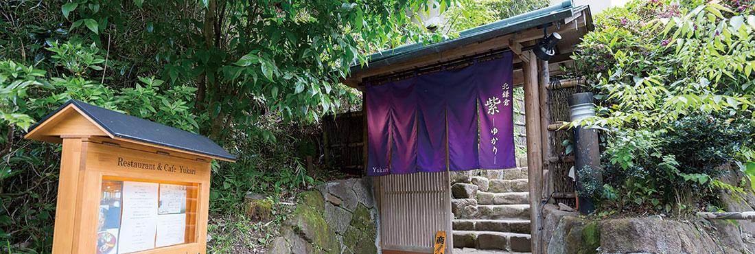 北鎌倉 紫─ゆかり─