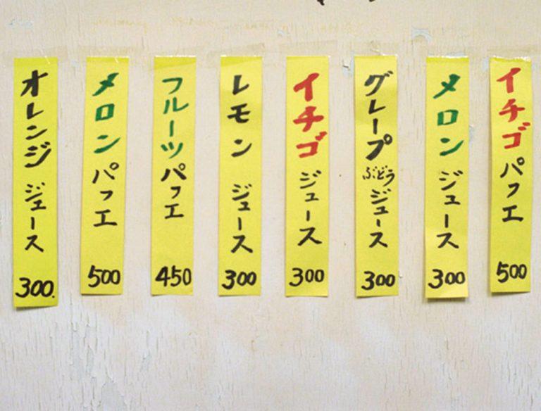 """<span class=""""title"""">【閉店情報あり】フルーツパーラー たなか</span>"""