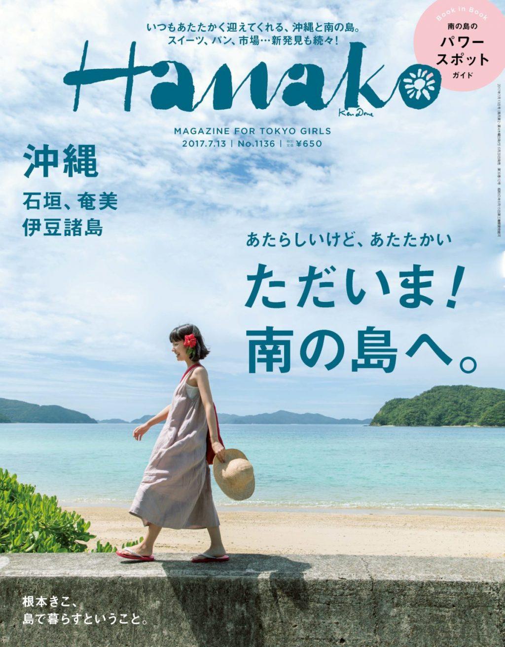 HANAKO1136_0011