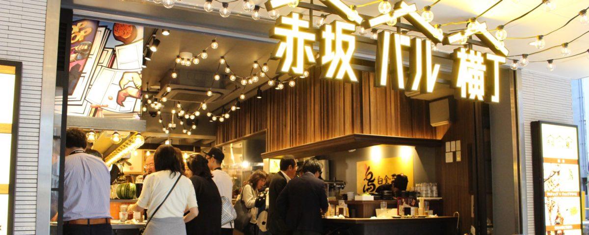 赤坂に気軽にハシゴ酒が楽しめるスタイリッシュなバル横丁が誕生!