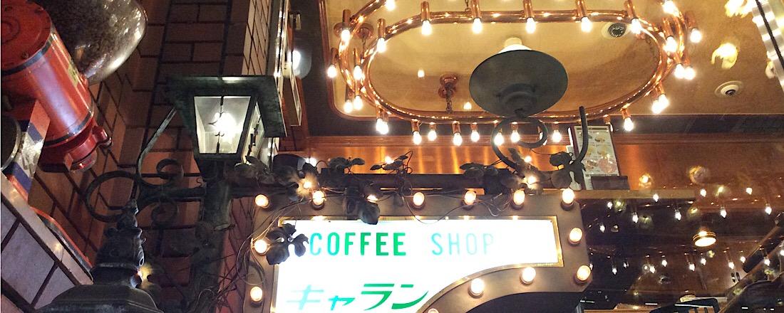 上野の喫茶店からキラキラ!