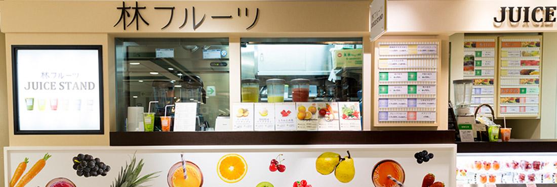 ハヤシフルーツ ジューススタンド 渋谷東横店