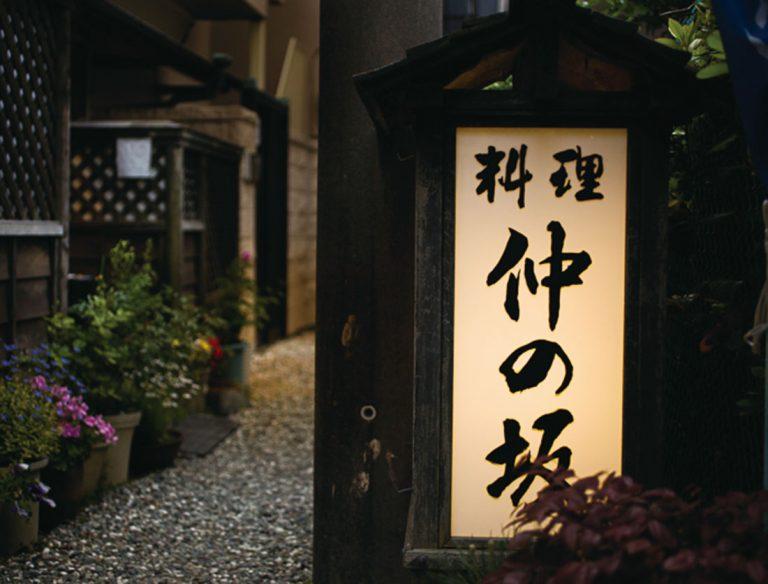 """<span class=""""title"""">活魚料理仲の坂</span>"""