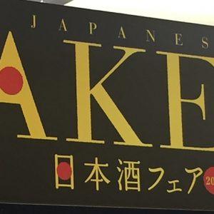 「日本酒フェア2017」ではじめての利き酒体験してきました!