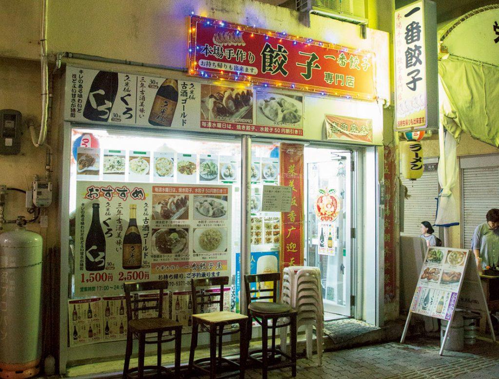 一番餃子屋 沖縄