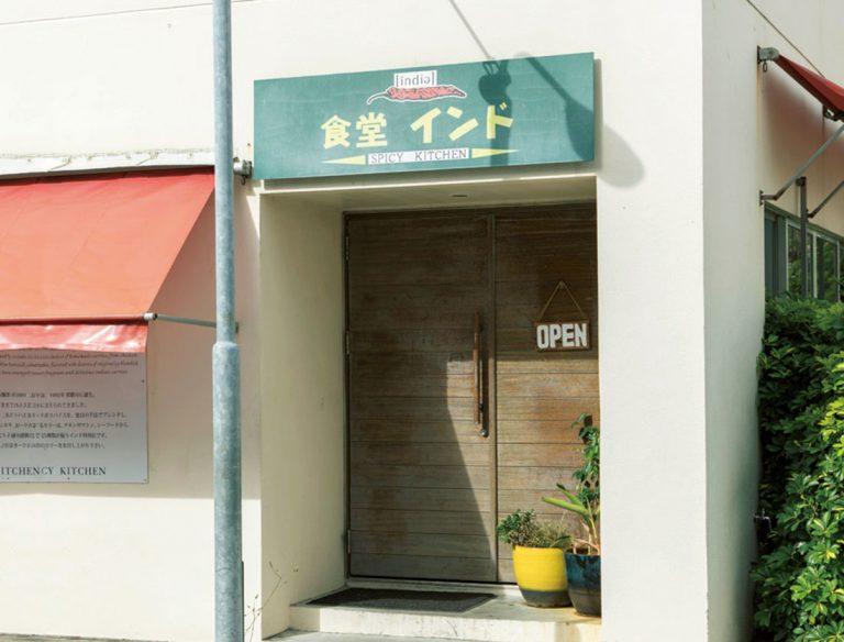 "<span class=""title"">食堂インド</span>"
