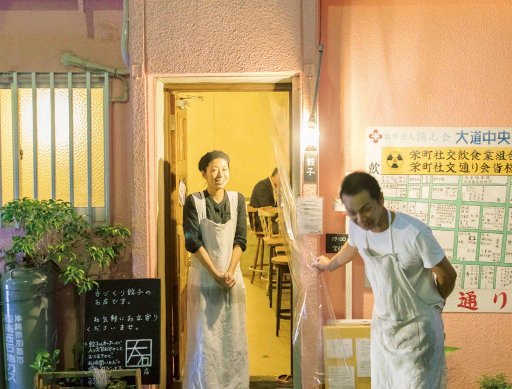 沖縄 大石餃子店