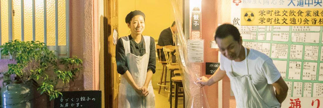 大石餃子店